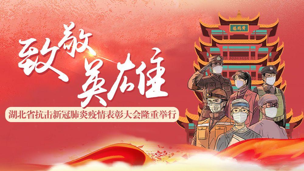 湖北省抗击新冠肺炎疫情表彰大会隆重举行