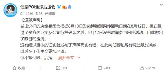 """任豪和女网红玩密室 后援会""""打脸""""发道歉声明"""