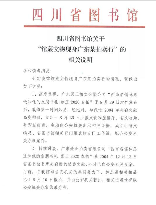 四川省图书馆回应馆藏文物现身广东拍卖行:系被盗文献