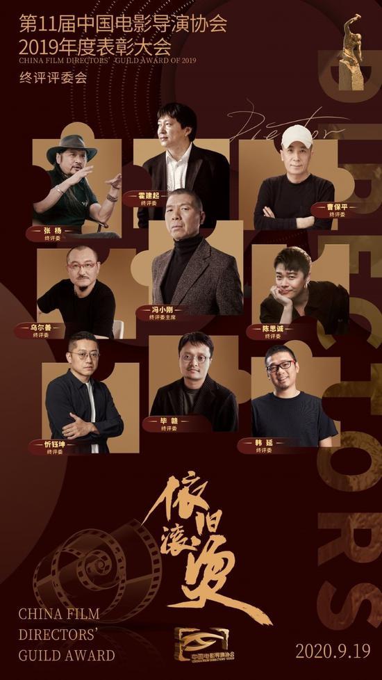 导演协会2019表彰大会主题公布 冯小刚任终评委主席