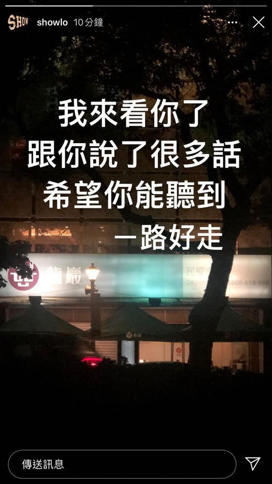 罗志祥深夜现身黄鸿升灵堂:我来看你了 一路好走