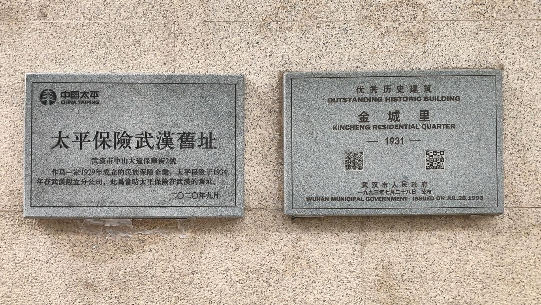 不忘初心 传承红色基因 太平保险在汉旧址挂牌