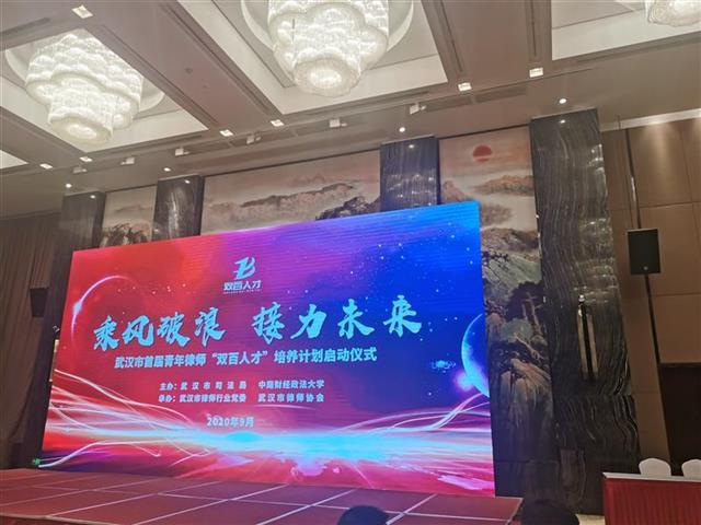 """武汉启动首届青年律师""""双百人才""""培养计划"""