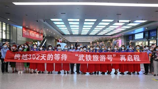 武汉开出疫后首趟旅游专列