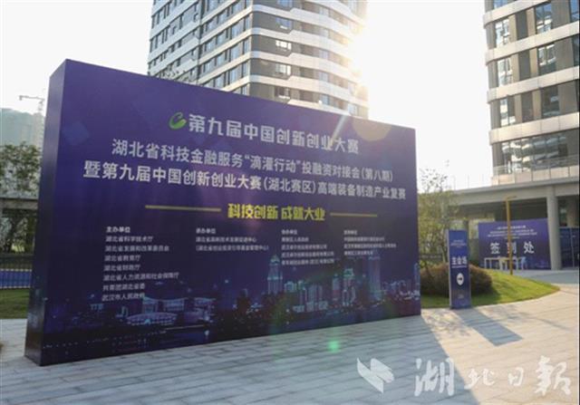 中国创新创业大赛湖北赛区复赛开启