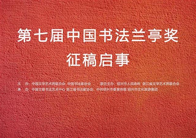 中国书法艺术最高奖第七届中国书法兰亭奖启动征稿
