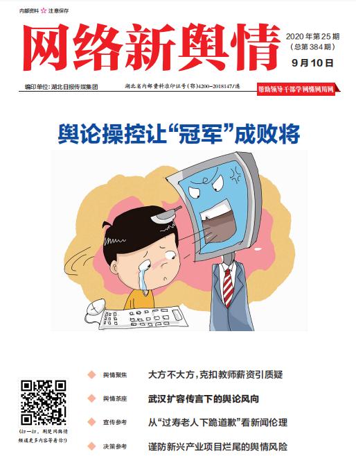 《网络新舆情》2020年第25期 9月10日出版 总第384期