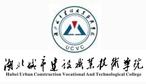 湖北城市建设职业技术学院:鲁班精神 建筑楷模