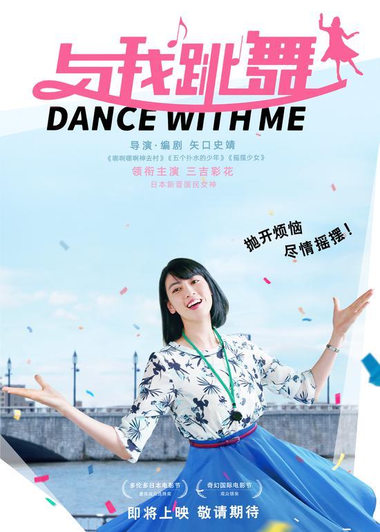 三吉彩花主演电影《与我跳舞》即将于内地上映