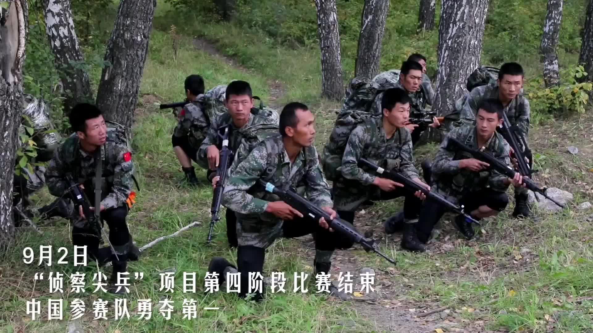 """绝对领先!中国参赛队""""侦察尖兵""""项目夺冠"""