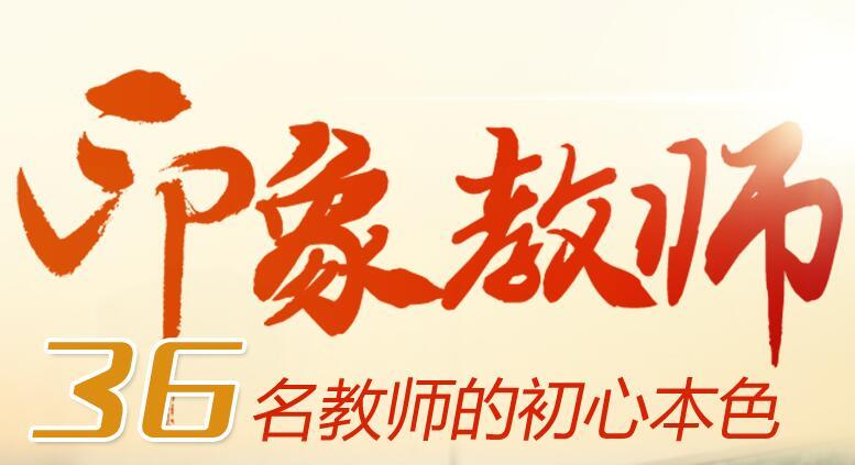 致敬第36个教师节!武汉36名印象教师的初心本色(组图)