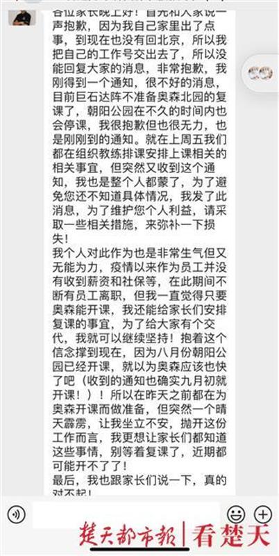 """知名橄榄球培训机构陷""""跑路门"""",武汉校区加盟品牌到期,原学员在新机构继续学习"""