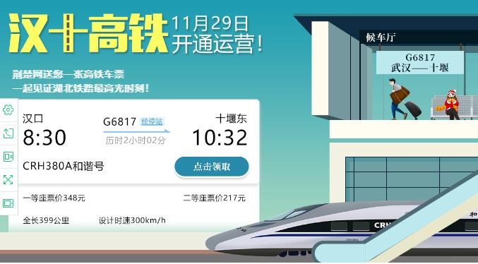 """汉十高铁:巨龙舞""""动""""鄂西北"""