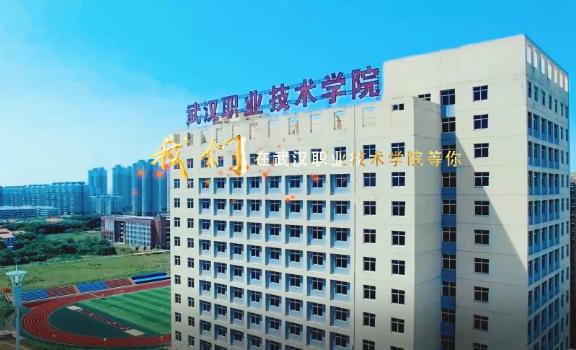 逐梦舞台等你来!欢迎就读武汉职业技术学院(微视频)