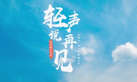 轻声说再见!武汉轻工大学2020届毕业季微视频出炉