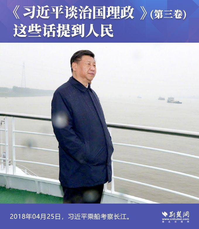 海报 | 习近平谈治国理政金句,这些话提到人民!