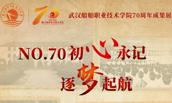 武汉船舶职业技术学院70周年成果展