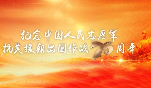 直播 纪念中国人民志愿军抗美援朝出国作战70周年大会