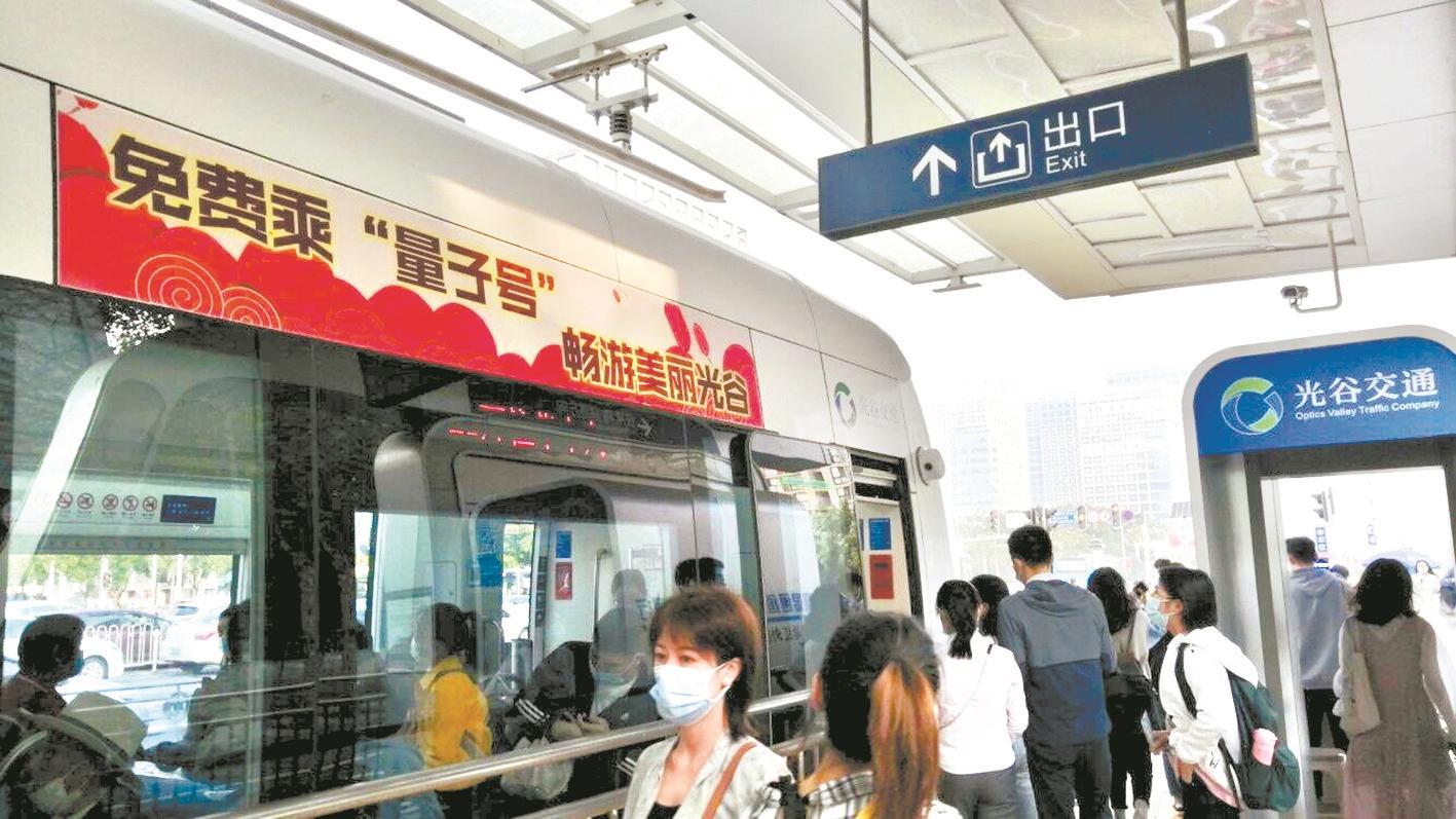 光谷有轨电车总客流突破两千万 12万人次免费乘坐