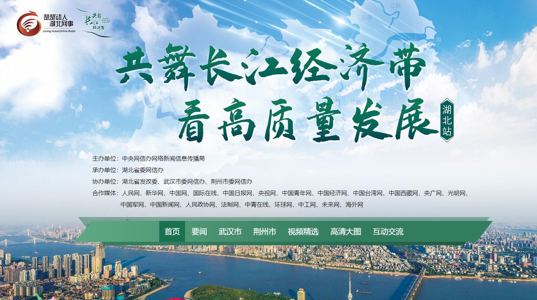 共舞长江经济带 看高质量发展