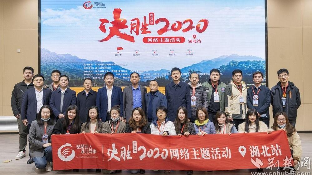 """""""决胜2020""""网络主题活动走进湖北"""