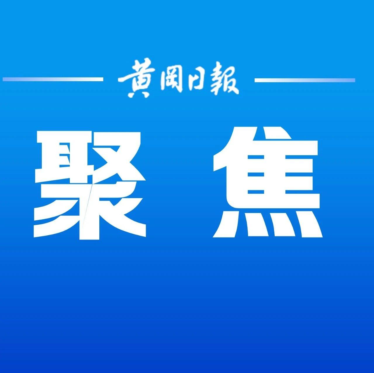 2020黃岡工業企業100強發布!有你家公司嗎…