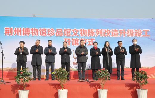 荆州博物馆珍品馆文物陈列改造升级项目竣工开馆