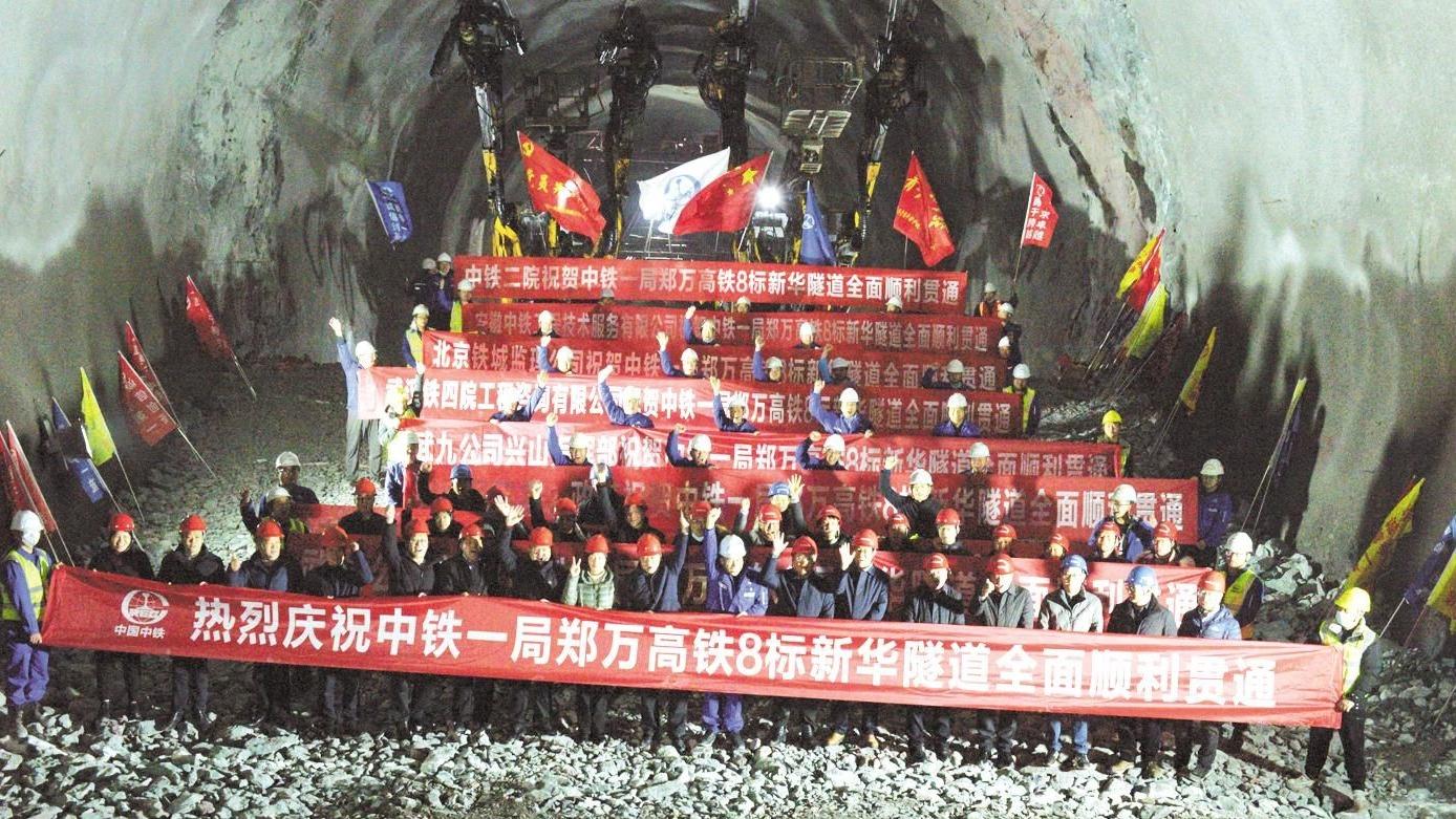 郑万高铁湖北段最长隧道贯通