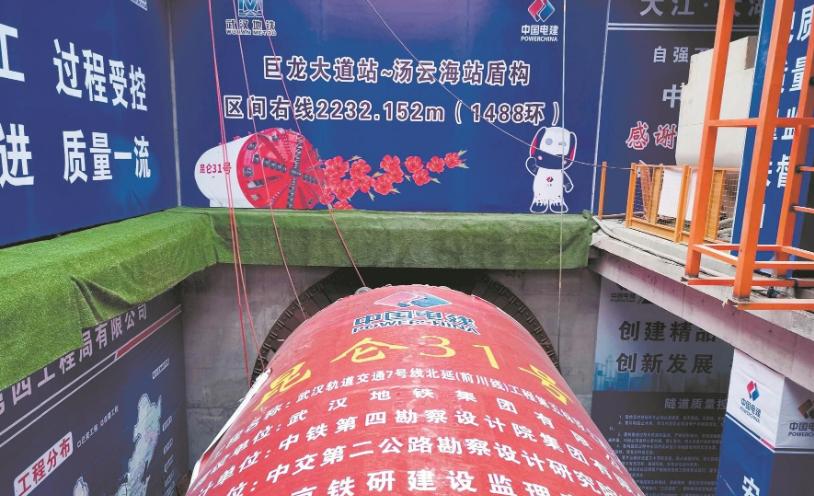 武汉地铁前川线两台盾构机齐发