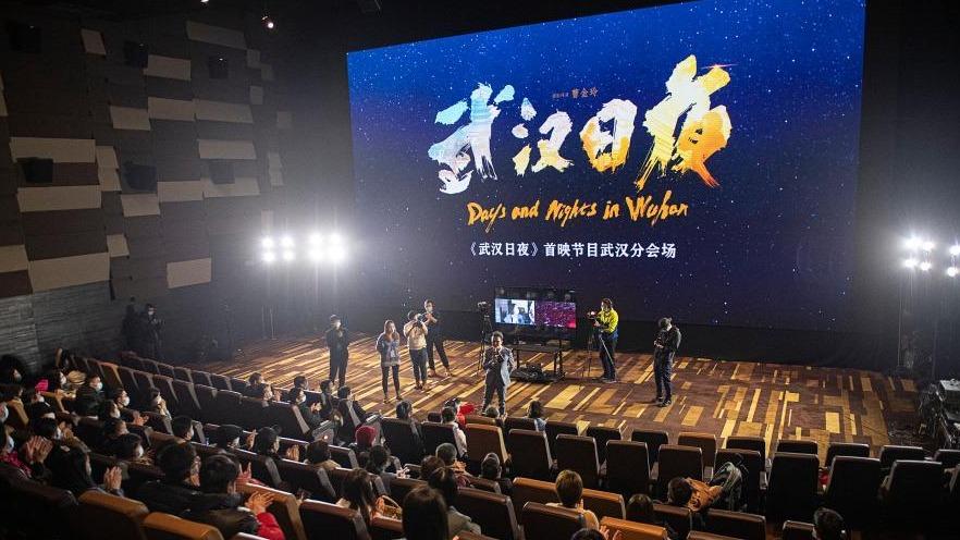 抗疫题材纪录电影《武汉日夜》举行首映式