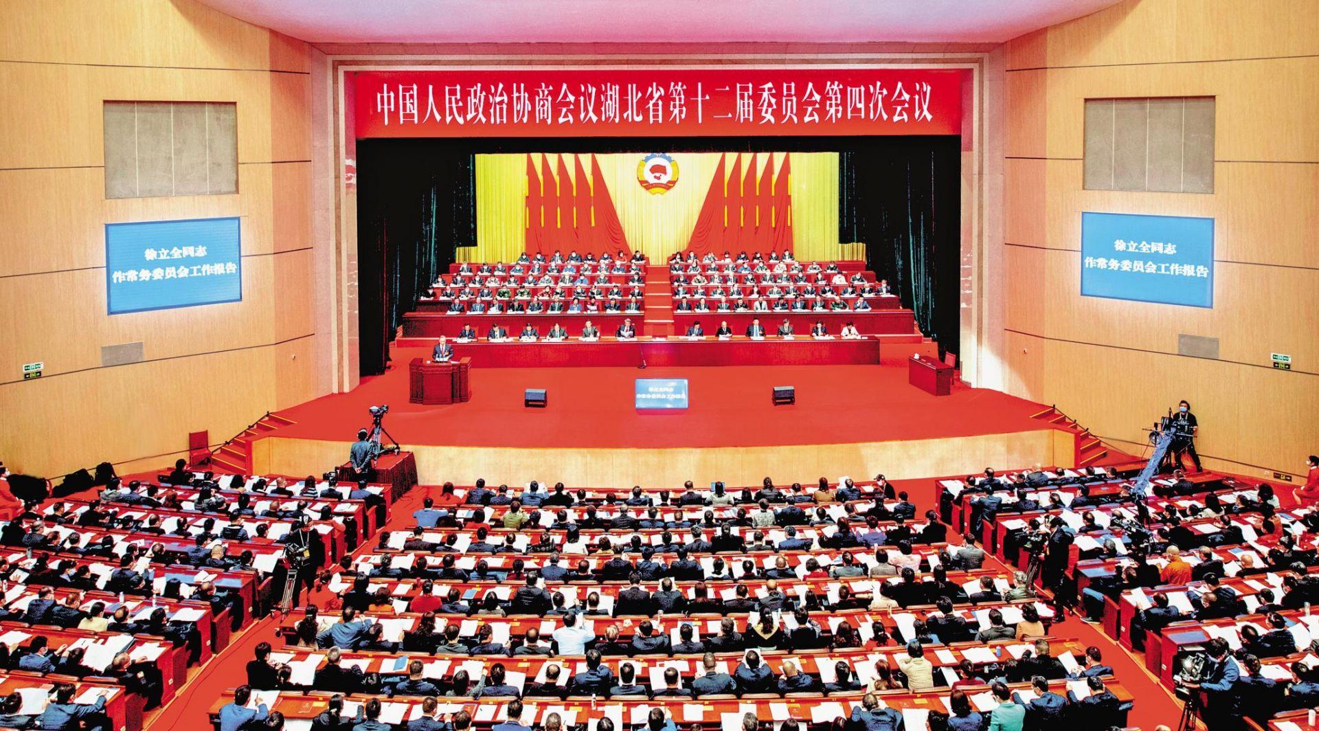 湖北省政协十二届四次会议隆重开幕