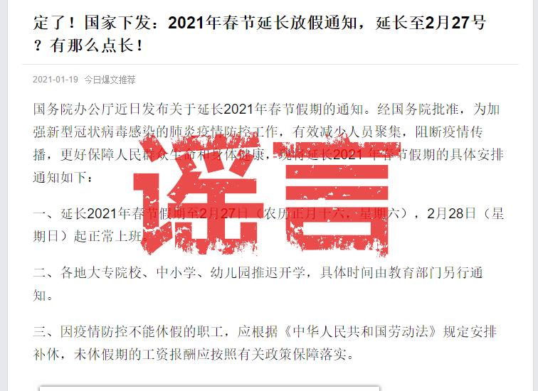 春节假期延长至2月27日为谣言