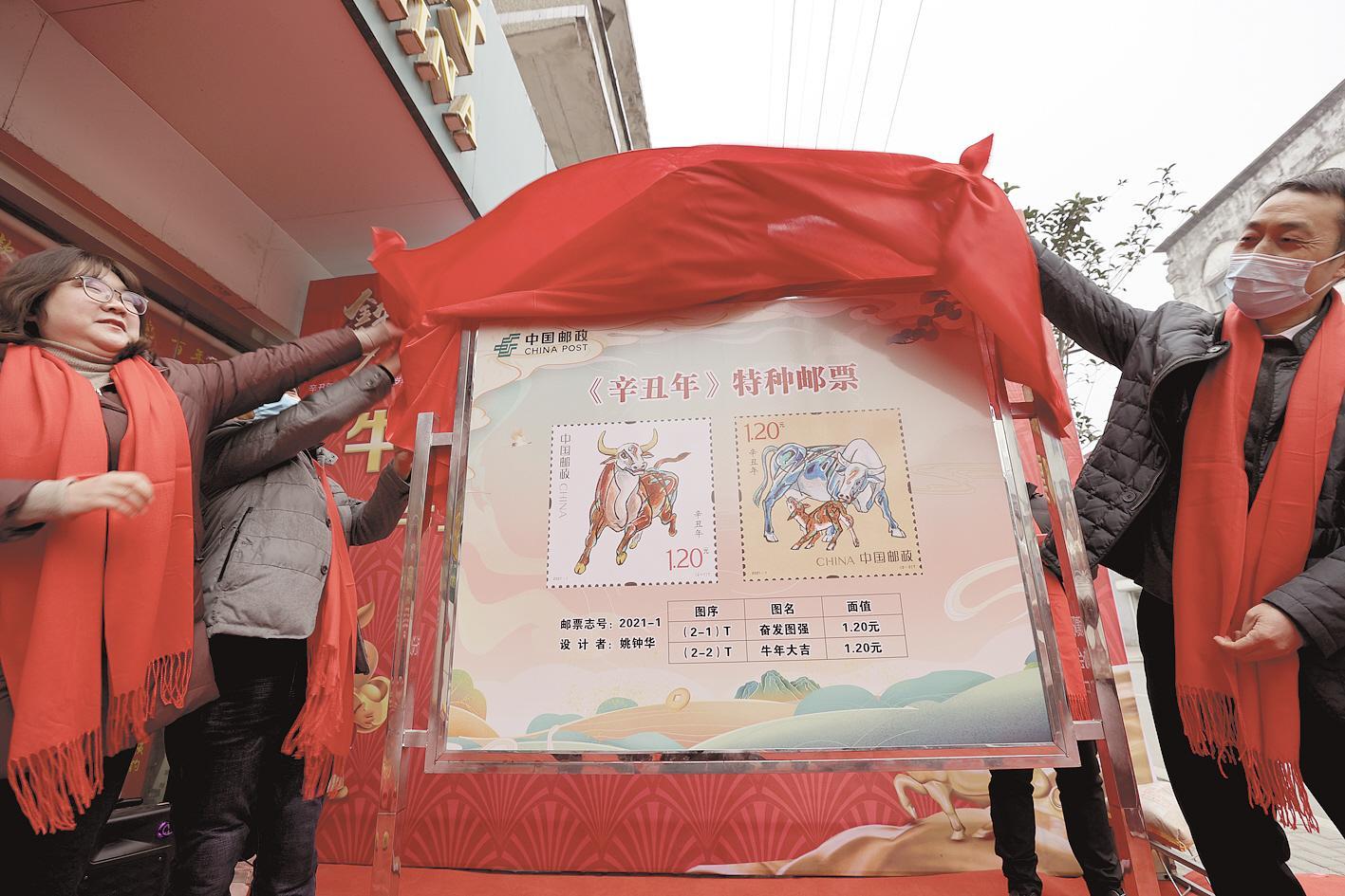 《辛丑年》特种邮票上市