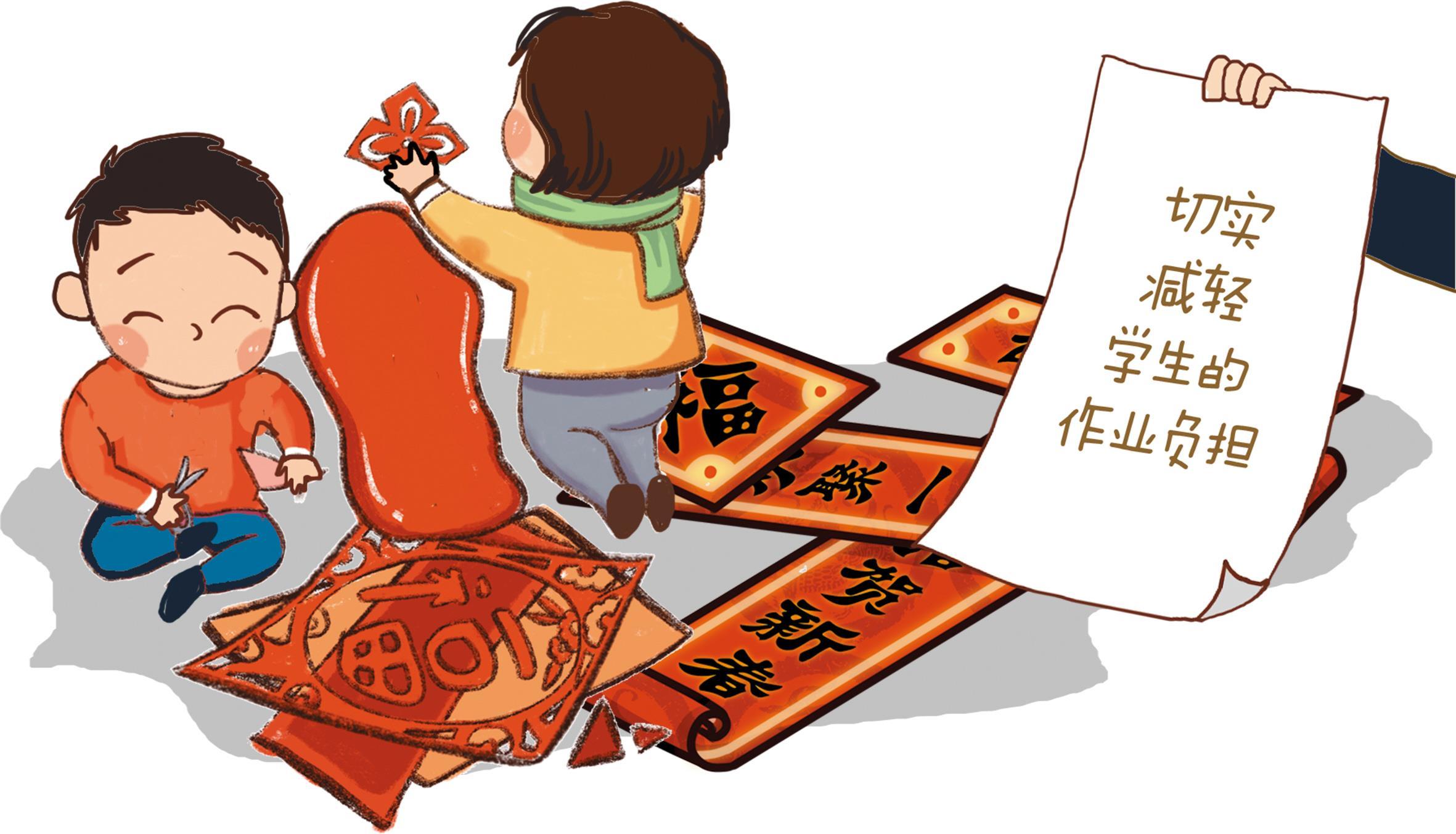 学剪窗花画年画集齐五福换礼包  小学寒假作业主打实践牌