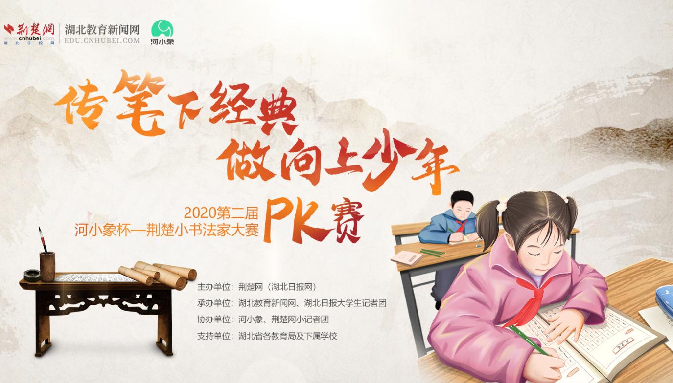 第二届荆楚小书法家大赛颁奖仪式举行