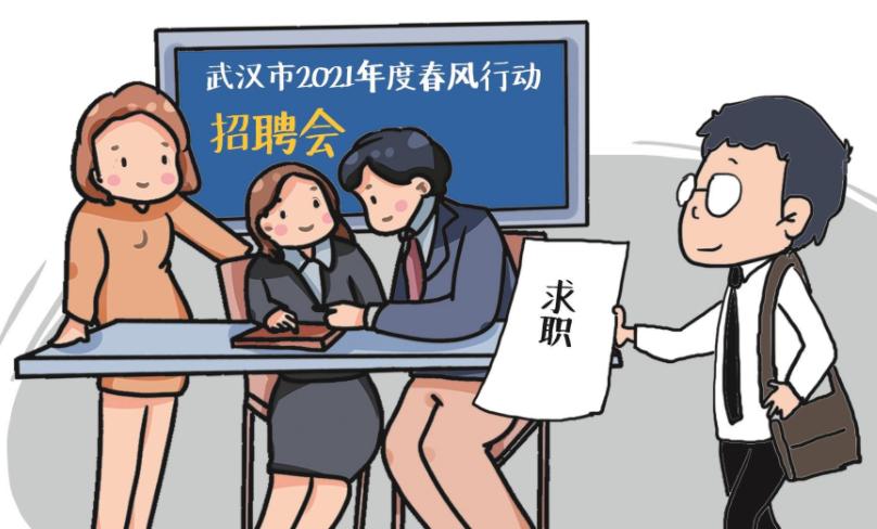 今年武汉春风行动供岗10万个 线上线下均有招聘活动