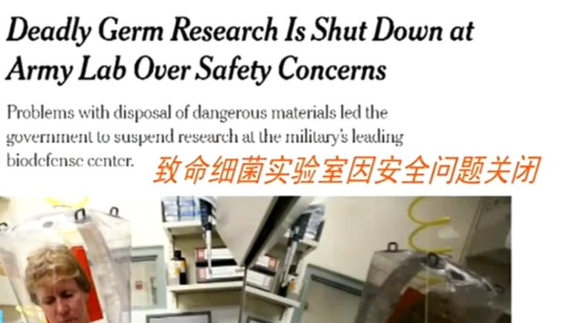 记者起底美国德特里克堡生物实验室