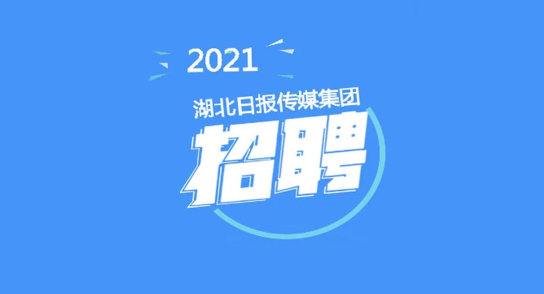 湖北日报传媒集团2021招聘启动