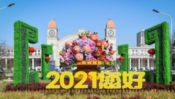 2021您好!春节气氛组已到位