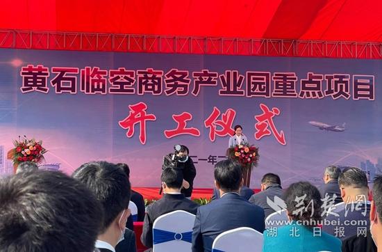 黄石临空商务产业园重点项目集中开工