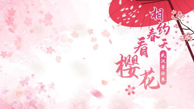 相约春天赏樱花,我在武汉等你