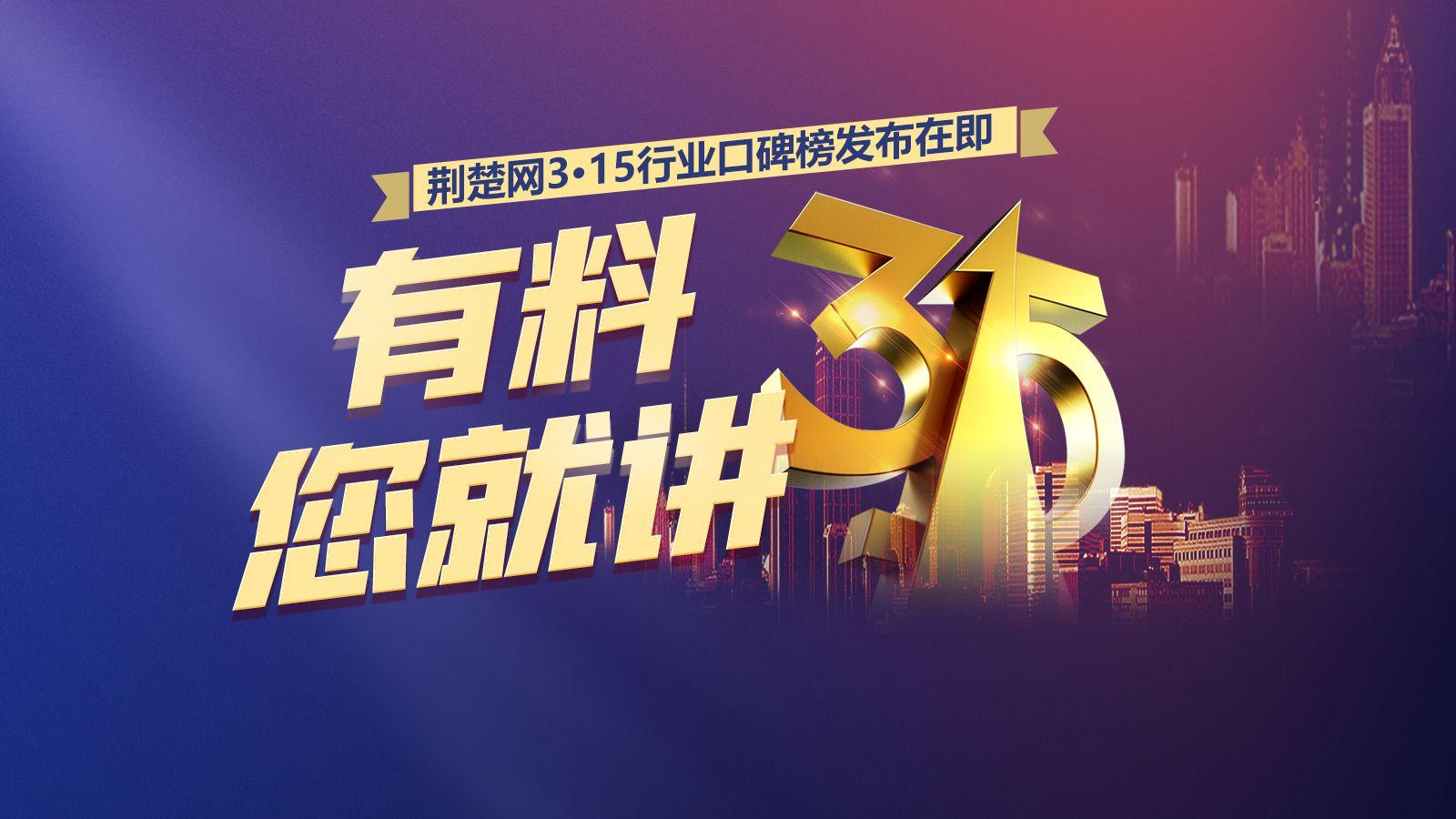 荆楚网3·15行业口碑榜