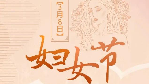 东湖夜读|9句话,致时代,致女性!
