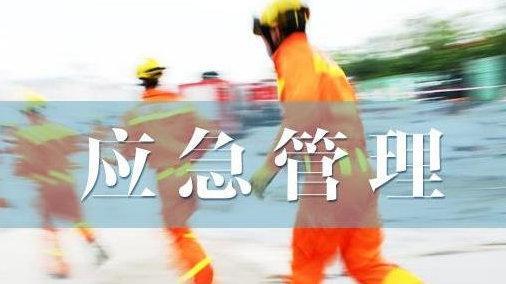 湖北省安委会印发2021年工作要点