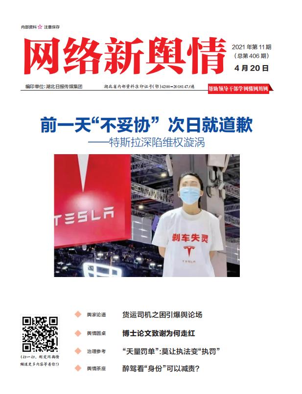 《网络新舆情》2021年第11期 4月20日出版 总第406期