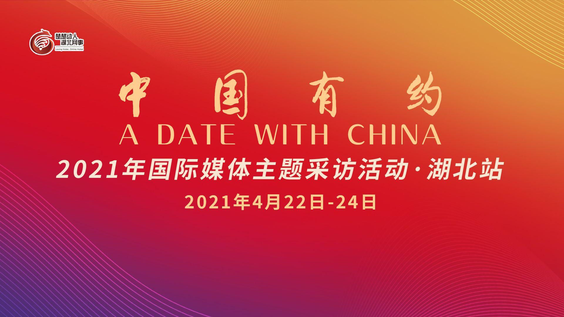 2021年中国有约 A Date with China