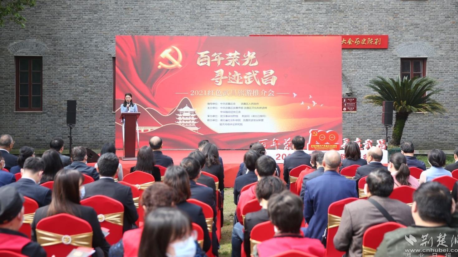红色武昌旅游推介会举行 发布三条红色旅游线路