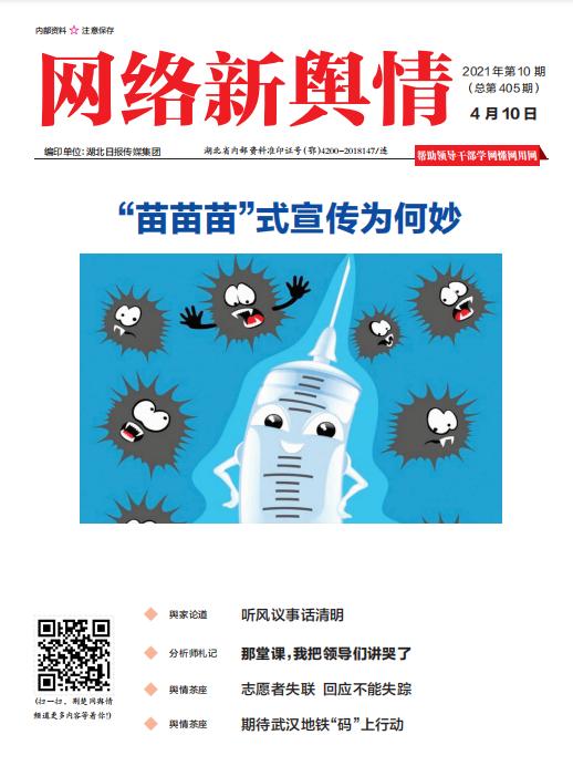 《网络新舆情》2021年第10期 4月10日出版 总第405期