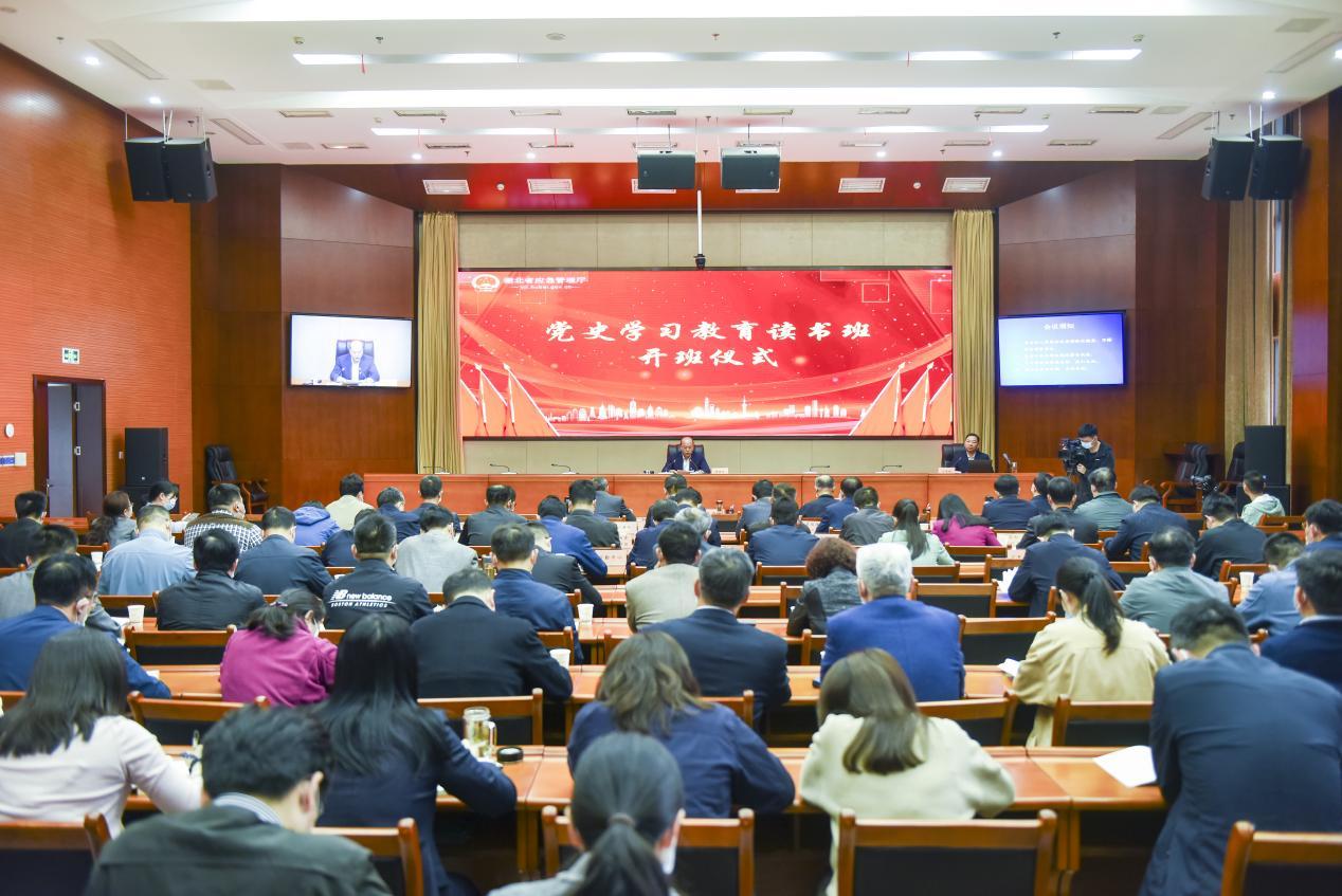 湖北省应急管理厅党史学习教育读书班开班