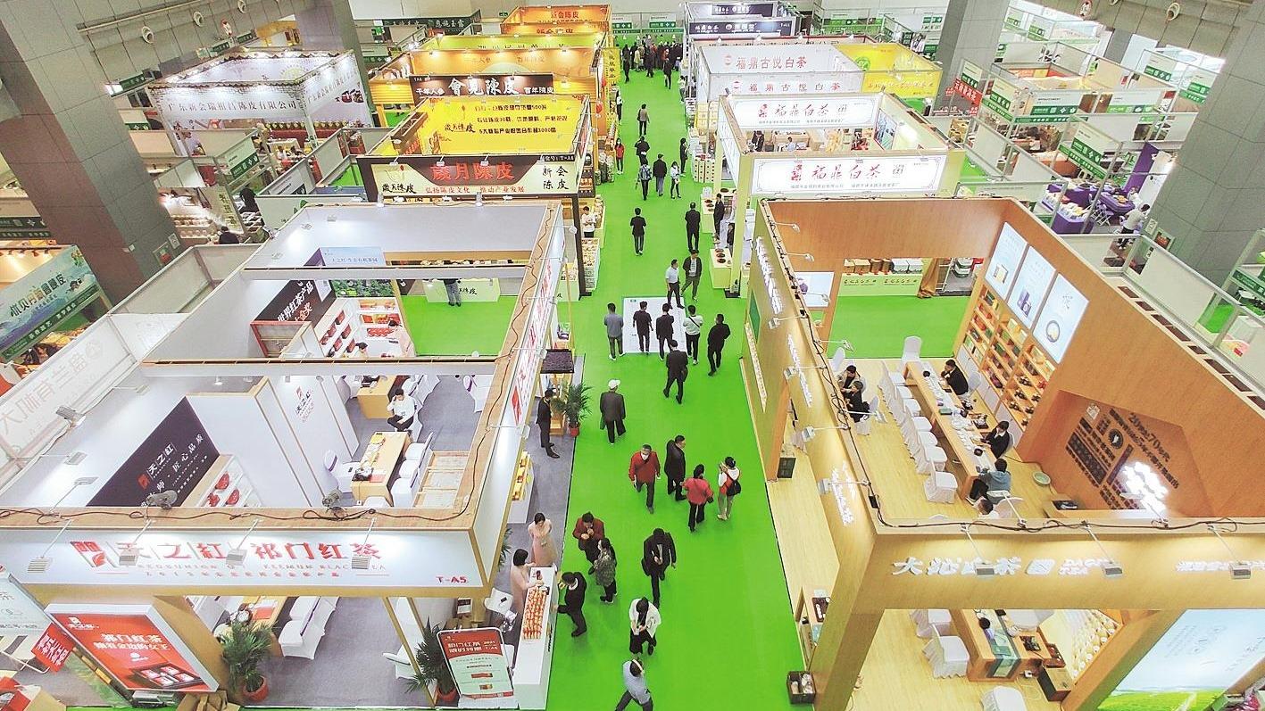 武汉国际茶产业博览会开幕